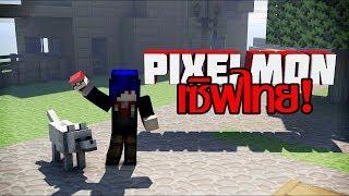 โ่่ปรโมทเซิฟ Pixelmon เซิฟไทยอิอิ (Minecraft pixelmon server)