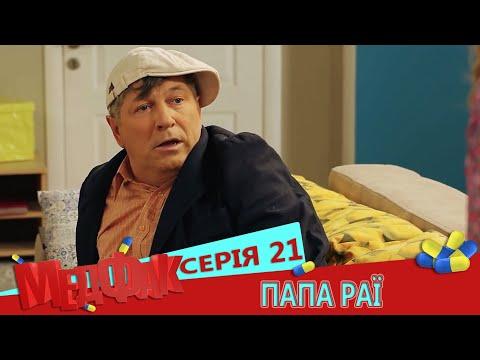 МедФак - Папа Раї. 21 серія | Новий комедійний серіал від Дизель Студио!