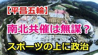 【平昌五輪】韓国北朝鮮オリンピック南北共催は無謀?スポーツの上に政治がある・・・
