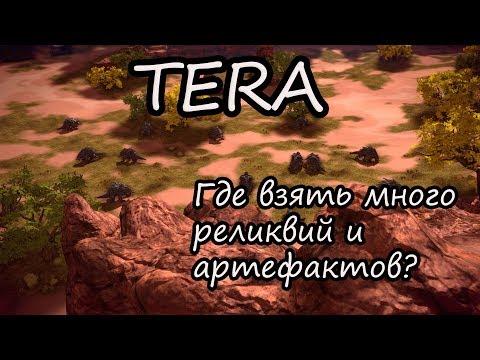 Tera продвигаем эквип / Сколько надо потратить в Tera на реликвии?