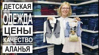 Турция: Магазин детской одежды в Аланье. Цены и ассортимент. Оджеда для детей от 0 до 16 лет.