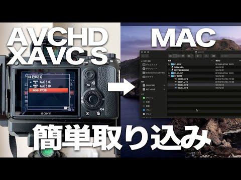 ソニーアルファの動画をマックに簡単コピー!avchdとxavc-sのファイルはここにある