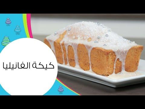 عمل الكيكة الاسفنجية بالفانيليا | مع ستيف