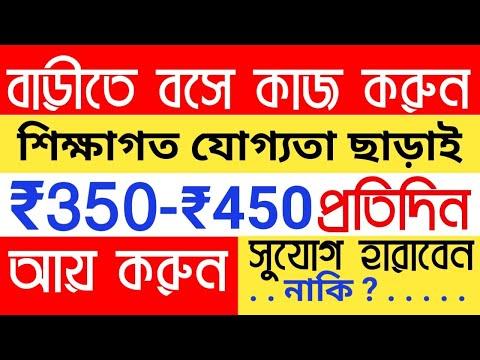 বাড়ীতে বসে ₹350/দিন,work from home, part time job, captcha typing job, captcha typing job in mobile