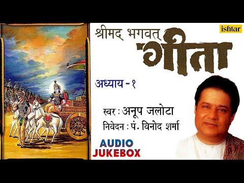 Shreemad Bhagwat Geeta Vol.1 | श्रीमद भगवद गीता अध्याय १ | Anup Jalota | Bhagwat Geeta In Hindi