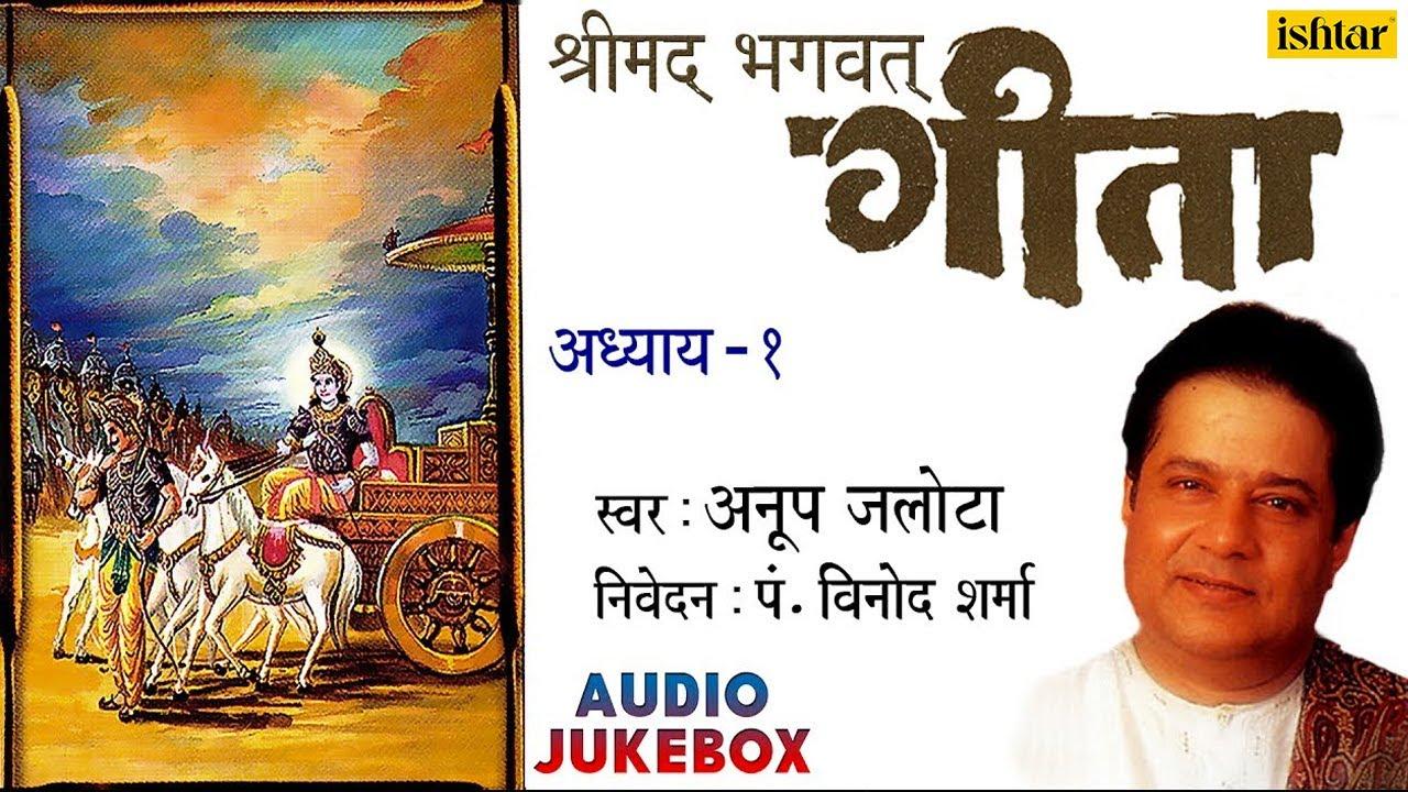 Bhagavad gita simplified & sung in hindi by anup jalota on spotify.