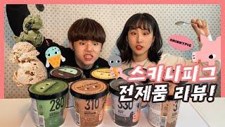 스키니피그 전제품리뷰! | 신제품 민트초코까지!! Fe…