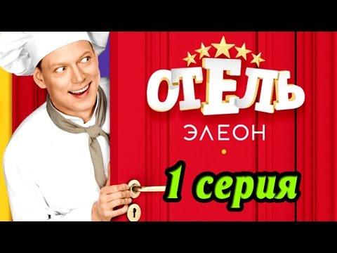 Отель Элеон (2016, сериал, 3 сезона) — КиноПоиск