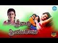 Srivari Priyuralu Full Movie | Vinod Kumar, Aamani, Priya Raman | Muthyala Subbaiah | Raj Koti
