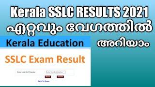 sslc result 2021 kerala | How to check SSLC result 2021 fast | How to check Kerala sslc results