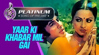 Platinum song of the day | Yaar Ki Khabar Mil Gai | यार की ख़बर मिल गई | 29th April | Kishore Kumar