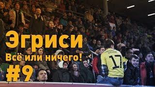 Эгриси №9. 4000 зрителей. Эгриси - КФ