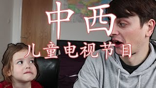中西儿童节目——英国孩子看喜洋洋!