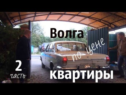 Волга по цене квартиры Часть 2 #волгагаз24 #сделановссср