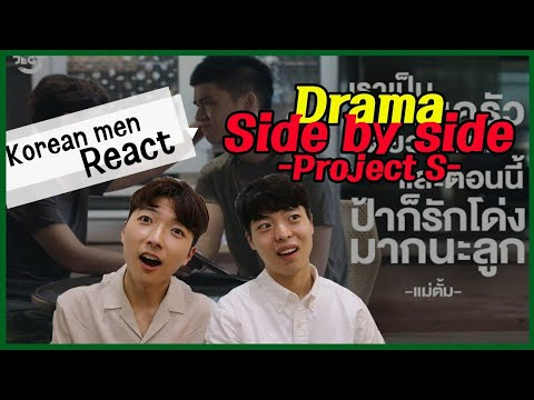 Korean men react [Project S The Series   Side by Side]