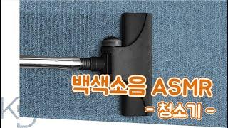 의외로 안정감을 주는 백색소음 - 청소기 ASMR-va…