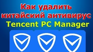 Как удалить китайский вирус антивирус Tencent PC Manager(Всем привет, сегодня я расскажу как удалить такой популярный сегодня