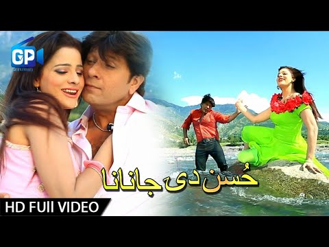 Pashto New Songs 2017 | Husan De Janana Sardaryab De - Arbaz Khan & Afreen Pashto New Hd Film Teezab