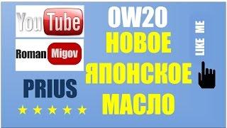 Покупка масла ПРОФИКС 0W20 для ДВС, масляного  и салонного фильтров