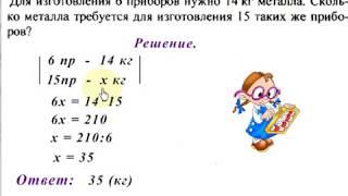 #24 Урок 14. Пропорции. Решение текстовых задач. Математика 6 класс.