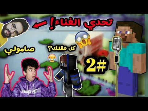 تحدي الغناء #2 اشهر يوتيوبرز عرب تحدو بعضهم في الغناء !😱  وكانت النتيجة !!!