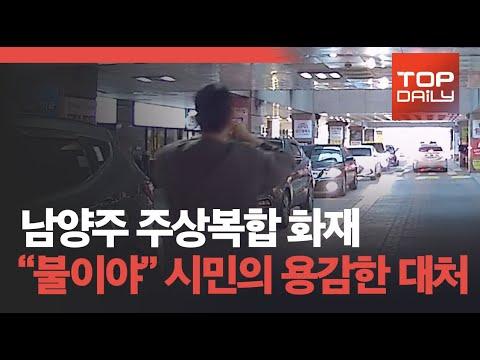"""남양주 주상복합 화재 """"불이야"""" 시민의 용감한 대처 - 톱데일리(Topdaily)"""