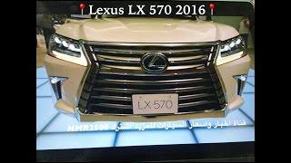 2016 LEXUS LX 570 HD لكزس 2016 لؤلوي وبيج معدني من الداخل والخارج تصوير