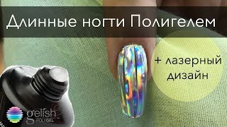 Наращивание ногтей Polygel на формах и голографический диско дизайн