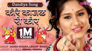 Kore Kajal Ki Kor - Superhit Rajasthani Dandiya Raas Songs - Navratri Garba Dance