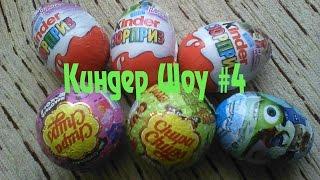 Киндер Шоу #4 (Kinder Surprise Hello Kitty,Chupa Chups Fixiki,Киндер Джой)
