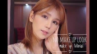 NO MAKE UP LOOK MAKE UP TUTORIAL(MY DAILY MAKE UP)