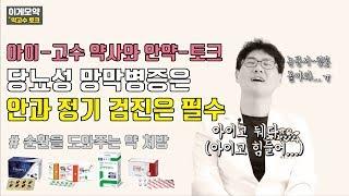 [약고수 토크] 당뇨성 망막병증 치료와 안과 검진의 중…