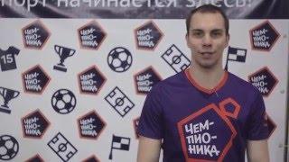 Дмитрий Сакович - тренер команда Чемпионика