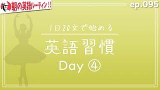 【英語習慣】1日20文で継続できる⭐️朝の英語ルーティンep.095⭐️リスニング 聞き流し