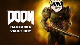 DOOM - пасхалка Vault Boy