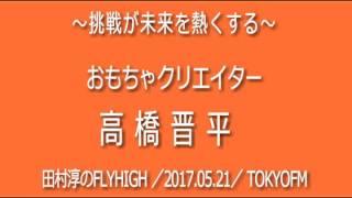 田村淳のFLYHIGH ~挑戦が未来を熱くする~ http://www.tfm.co.jp/flyhi...