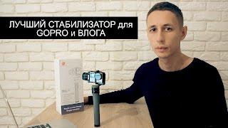 Лучший стабилизатор для GoPro и влога - Snoppa Go. Обзор. Сравнение