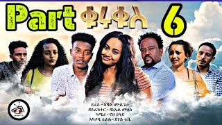 New Eritrean Series Movie 2020|| QuruQus part 6  ቁሩቁስ