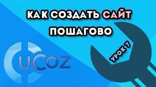 Как создать сайт на uCoz пошагово урок 7