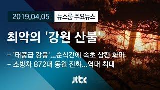 [뉴스룸 모아보기] 역대 최악의 '강원 산불'…국가재난…