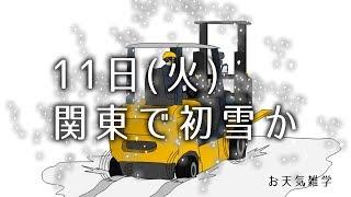 【お天気雑学】11日、関東で初雪か