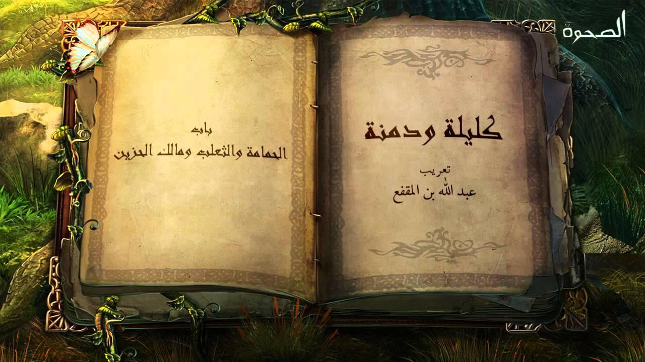 كليلة ودمنة : الحمامة والثعلب ومالك الحزين - YouTube