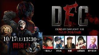 【Dead by Daylight大会】DFC Vol.10 ブロック:一条