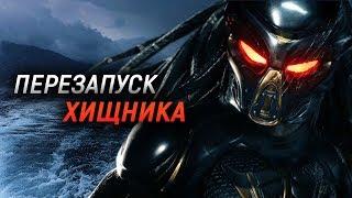 Перезапуск франшизы Хищника 2021, сериал | НОВОСТИ КИНОВСЕЛЕННОЙ ОХОТНИКОВ
