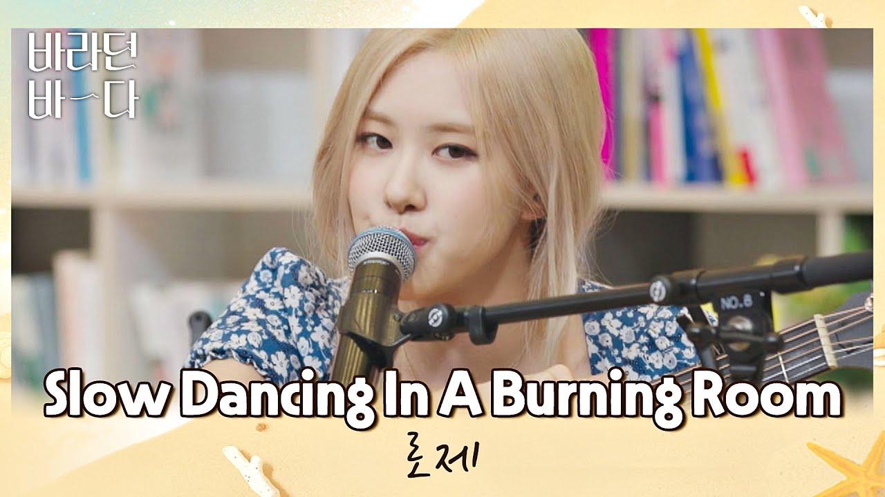 Download 밤바다와 찰떡✨ 로제(ROSÉ)의 〈Slow Dancing In A Burning Room〉♬ 바라던 바다(sea of hope) 1회   JTBC 210629 방송