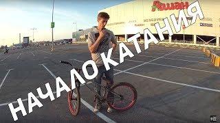 Step by Step #1: Как подготовиться к катанию на велосипеде для трюков (MTB/BMX)(Начинаю новую серию обучающих видео по катанию на улице (street), в парке (park) и на дерте (dirt), весь материал справ..., 2014-07-26T15:38:47.000Z)
