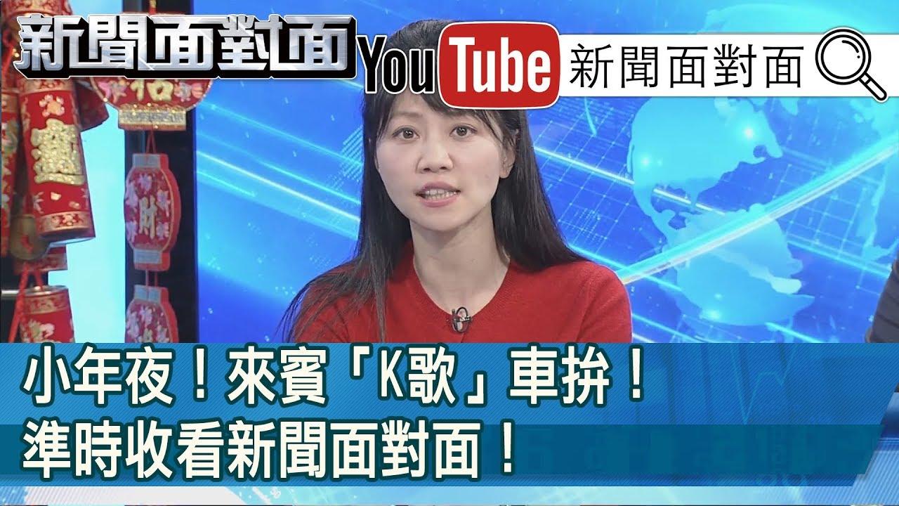 精彩預告》小年夜!來賓「K歌」車拚!準時收看新聞面對面! - YouTube