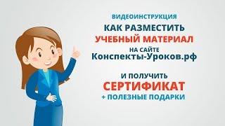 Как добавить материал на сайт Конспекты-уроков.рф
