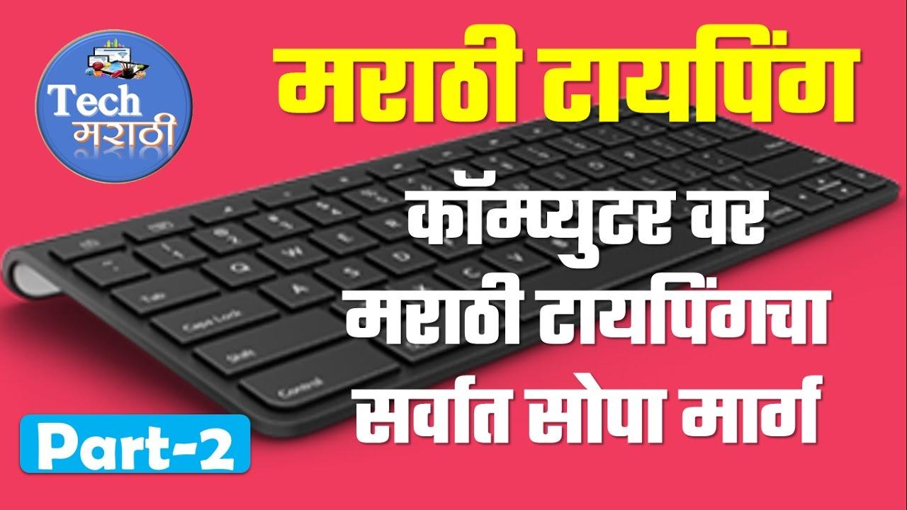 Simplest Way of Marathi Typing : मराठी टायपिंगचा सर्वात सोपा मार्ग # Part 2  # Tech Marathi