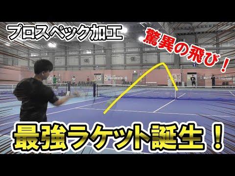 テニスカスタマイズで驚異の飛び最強ラケット誕生